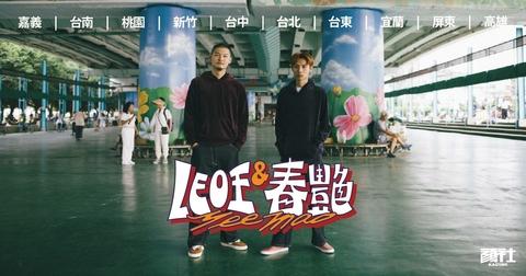 夜貓組Yeemao 迷你健康巡迴 aka 在台灣的故事