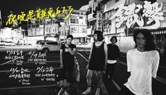 2017 鐵擊 【夜晚是難免的了】 Autumn Tour 台南場 w/ 甜約翰