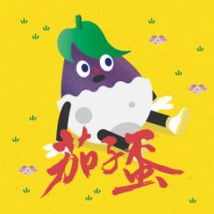 茄子蛋首張專輯《卡通人物》【逗陣來搏】小巡迴 專場