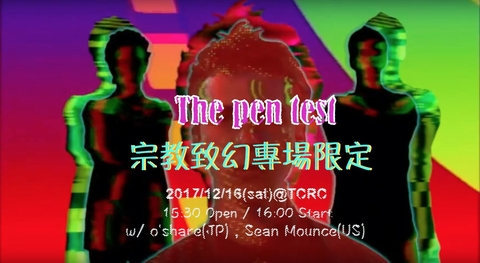 The pen test (US) 宗教致幻專場限定 w/ o'share(JP) , Sean Mounce(US)