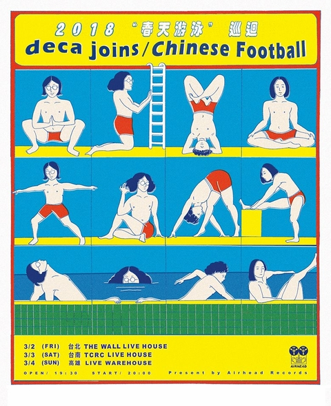 2018 春天游泳 deca joins w/ Chinese Football 春季巡迴
