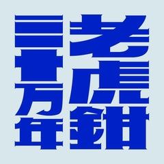 三十萬年老虎鉗 首張專輯 【我不是超人】發片巡迴 專場