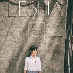 Leshia樂夏『微夏。巡樂』x 安懂