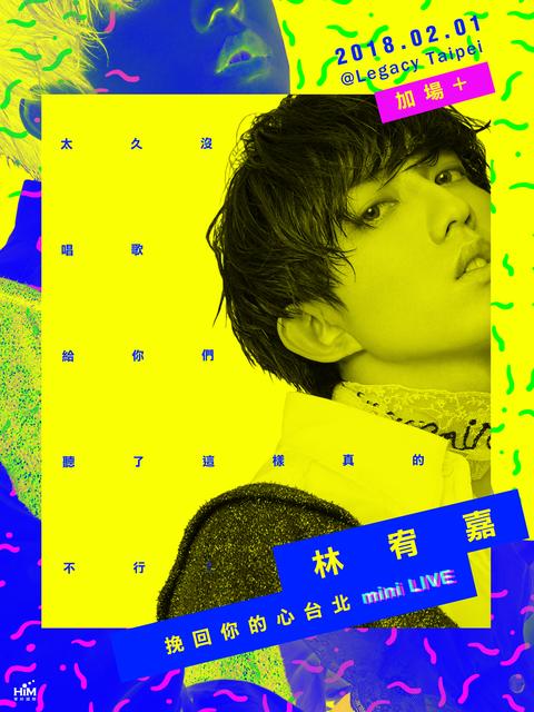 《加場》林宥嘉挽回你的心台北 mini LIVE