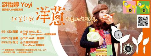 游怡婷Yoyi 首張EP「就算討厭洋蔥也要把它吃下去」巡迴演唱