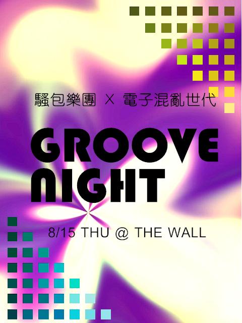 Groove Night:SOUNDBOSS.電子混亂世代