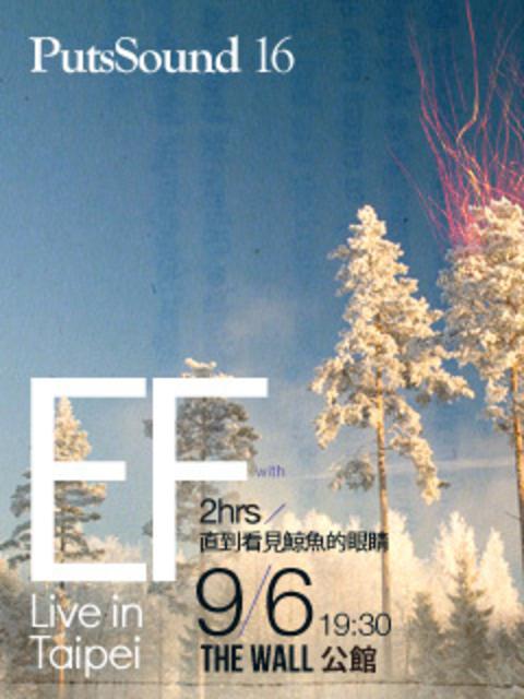 【PutsSound 16】EF LIVE IN TAIPEI