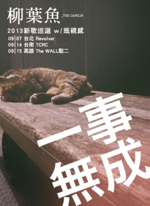 柳葉魚 「一事無成」2013新歌巡迴 w/ 既視感.昴宿