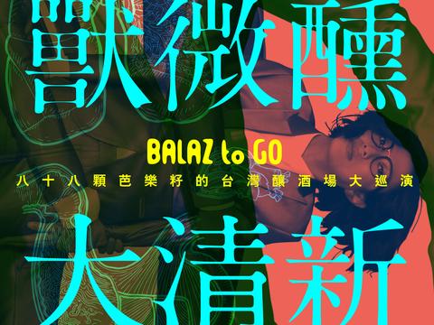 <獸微醺·大清新 > BALAZ to GO /w Easy