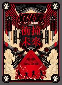 滅火器 - 2013衝撞未來演唱會