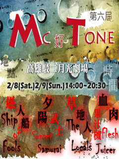 第六屆Mc好Tone Day1