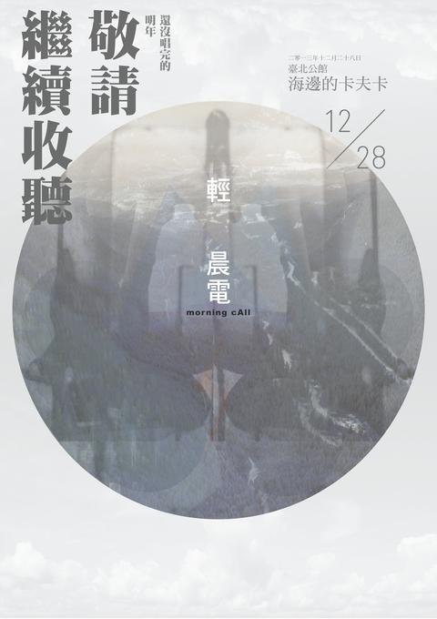 12.28(六)輕晨電