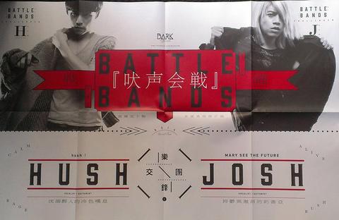 5.10 (六) Hush + Josh