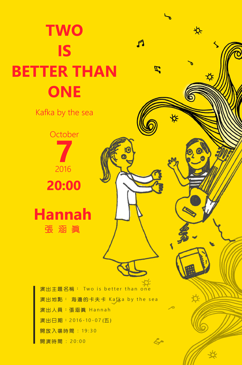 【張涵真Hannah】Two is better than one