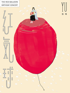 張瑀 YU《紅氣球》Birthday concert