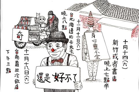11.11 (六) 奇哥【身心靈不全之還是好不了】巡迴