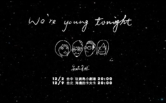 安妮朵拉【We're young tonight】