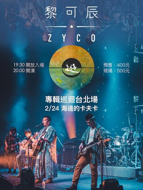 2.24 (六) 黎可辰_遊 專輯巡迴