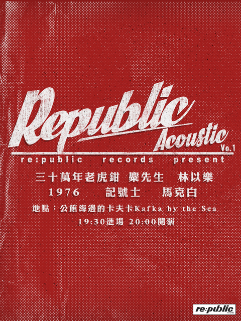3.24 (六) Republic  Acoustic Vol.1 1976
