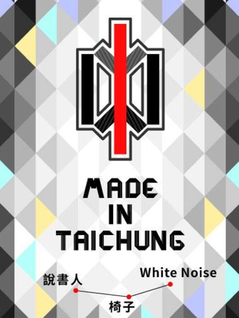 MADE IN TAICHUNG 2015〔壹〕椅子、說書人、White Noise