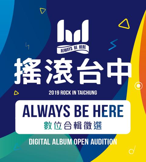 2019 搖滾台中「Always Be here」數位合輯徵選