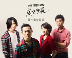 回聲樂團 處女空氣發片巡迴 台南站