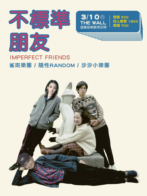 IMPERFECT FRIENDS 不標準朋友