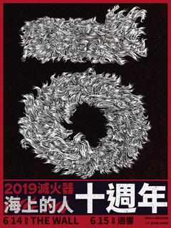 2019滅火器『海上的人』十週年 台北