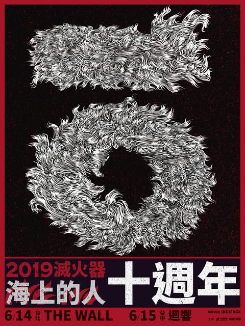2019滅火器『海上的人』十週年 台中