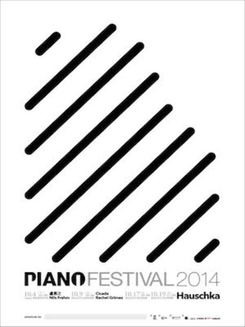 P Festival 2014-盧易之&Nils Frahm