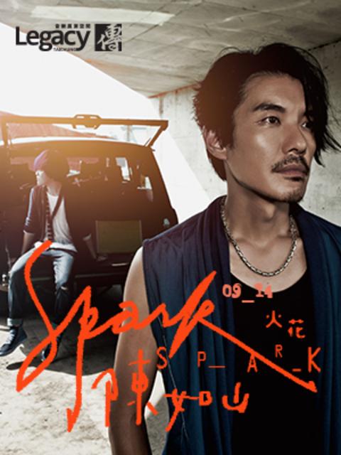 【陳如山 Spark】 演唱會-台中場