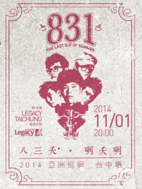 八三夭·咧夭咧·亞洲巡迴演唱會(台中場)
