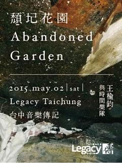 王榆鈞與時間樂隊 《頹圮花園》春季巡迴