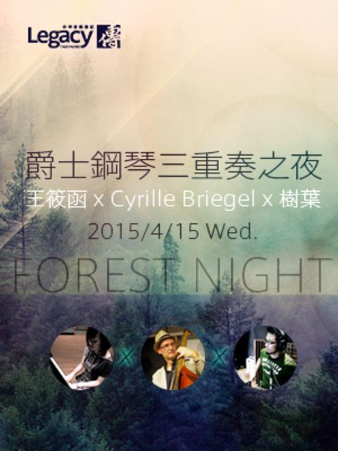 【Forest Night】爵士鋼琴三重奏之夜