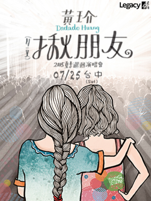 黃玠 2015 揪朋友 夏季巡迴演唱會-台中場