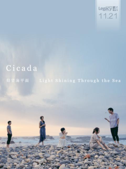 Cicada「仰望海平面」專輯巡迴台中場