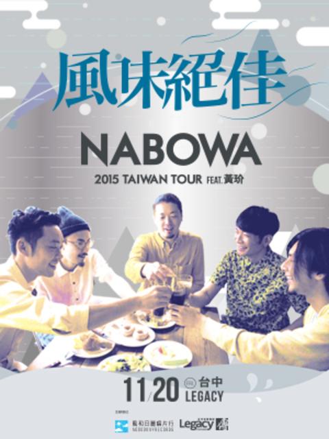 風味絕佳 NABOWA 台灣巡迴 feat.黃玠-台中場