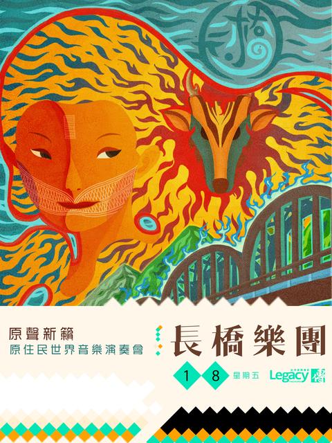 原聲新籟-長橋樂團原住民世界音樂演奏會