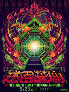 Legacy台中「喊聲搖滾」-血肉宮:建宮蓋廟