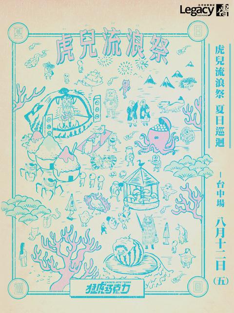 猛虎巧克力『虎兒流浪祭』夏日巡迴-台中場