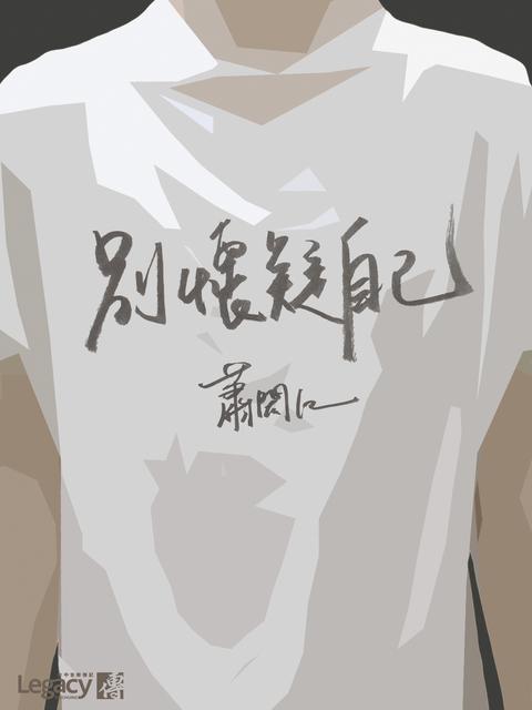 """蕭閎仁""""別懷疑自己""""專輯巡迴演唱會-台中場"""