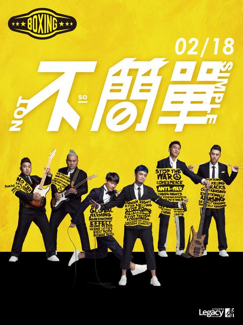 Boxing 『不簡單』巡迴LIVE-台中場