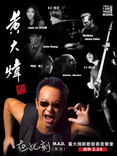 Legacy Presents【2017鐵漢柔情】:【在此刻】M.A.D. (笑也)黃大煒新歌發表台中場