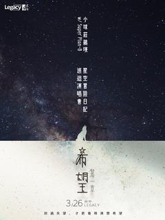 小球的星空冒險日記演唱會 - 第一章 · 希望 - 台中場