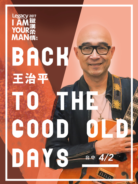 Legacy Presents【2017鐵漢柔情】: 王治平 Back to the good old days - 台中場