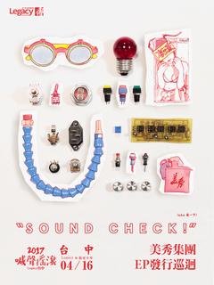 Legacy台中「喊聲搖滾」-美秀集團「Sound Check」EP 噴出巡迴! w/厭世少年