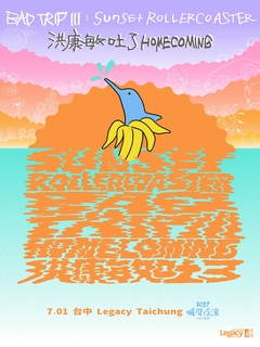 Legacy台中「喊聲搖滾」-BAD TRIP III: 落日飛車 2017 HOMECOMING TOUR 洪康敏吐了-台中場