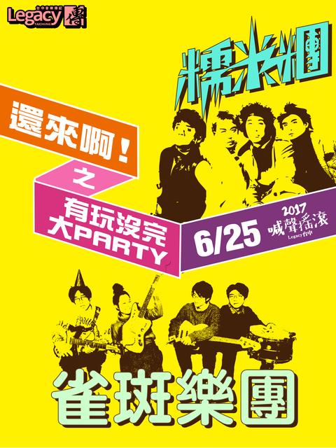 Legacy 台中「喊聲搖滾」:還來啊!之有玩沒完大PARTY