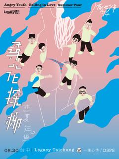 厭世少年 Angry Youth 【尋花探柳】戀夏巡迴 台中場