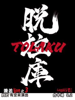 脫拉庫Tolaku兼差live 之3 終於有空來演出-台中場